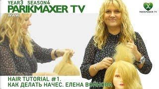 Hair Tutorial #1. Kак делать начес. Eлена Войнова парикмахер тв parikmaxer.tv