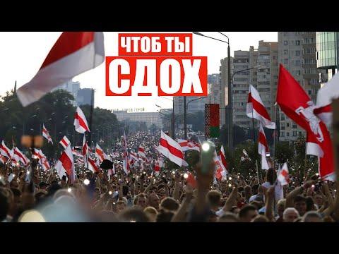 Сам ты крыса   Белорусы поздравили Лукашенко   200-тысячный митинг в Минске