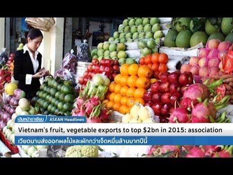 เดินหน้าอาเซียน 1/10/58 : เวียดนามส่งออกผลไม้และผักกว่า 7 หมื่นล้านบาทในปีนี้