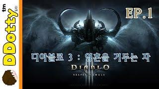 성전사 도티!! '디아블로3:영혼을 거두는 자' #1편 [Diablo3:Reaper of souls] [도티]