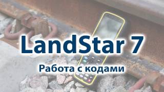 9. Съемка с кодами в LandStar 7
