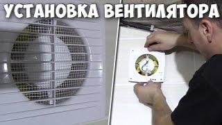 видео Как установить вентилятор в ванной