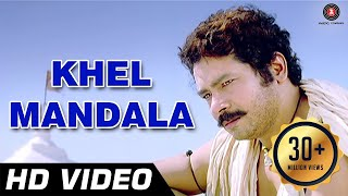 Repeat youtube video Khel Mandala Full Song | Natarang HQ | Ajay-Atul | Atul Kulkarni | Marathi Songs