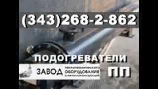 Бойлер пароводяной промышленный с трубной системой(, 2014-07-14T10:08:09.000Z)