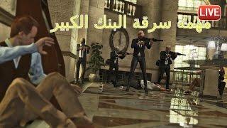 بث مباشر# مهمة سرقة البنك الكبير في لعبة حرامى السيارات 5   Grand Theft Auto V PC