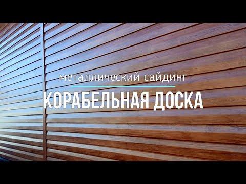 КОРАБЕЛЬНАЯ ДОСКА - Сайдинг металлический. Производство и характеристики. г. Хмельницкий.