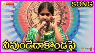 Neevundeda Kondapai || NTR Old Hit Songs /Telugu Old Hit songs / Latest Songs