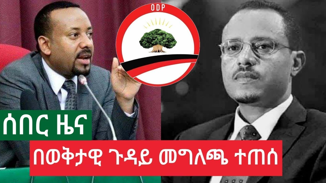 Oromia Democratic party press statement regarding current issues
