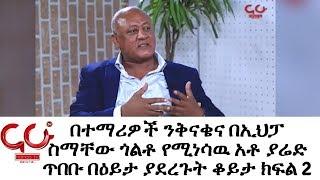 Eyeta - በተማሪዎች ንቅናቄና በኢህፓ ስማቸው ጎልቶ የሚነሳዉ አቶ ያሬድ ጥበቡ በዕይታ ያደረጉት ቆይታ ክፍል 2 - NAHOO TV