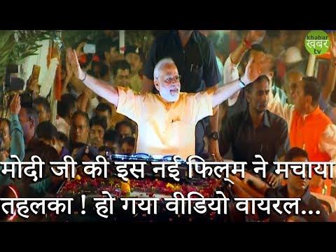 मोदी जी की नई फिल्म ने मचाया तहलका- देखते ही कांग्रेस बौखलाई ! ये पब्लिक है सब जानती है