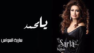 Sarya Al Sawas ... ya mhamad - With Lyrics | سارية السواس ... يامحمد - بالكلمات