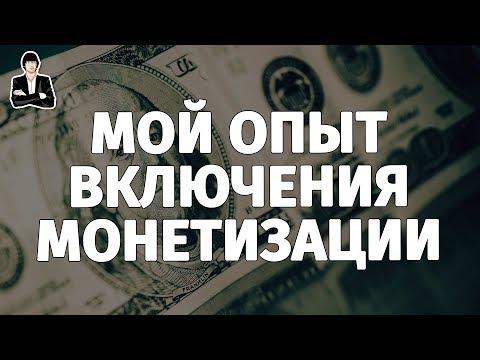 Монетизация видео на youtube 2016 - новичкам!