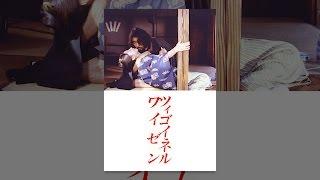 キネマ旬報1980年代ベストテン第1位、日本アカデミー賞最優秀作品...