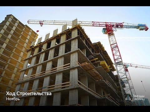 Ход строительства ЖК Звезды Столиц Ноябрь 2019