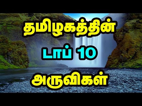 Top 10 Rivers in Tamil nadu | Tamil Nadu tourism places