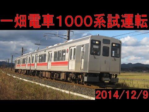 一畑電車1000系1001F 本線試運転...
