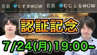 Watch むじょっくすTV - GameWith