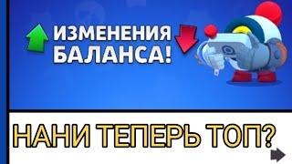 ОБНОВЛЕНИЕ УЖЕ В ИГРЕ! ИЗМЕНЕНИЕ БАЛАНСА! ИСПРАВЛЕНИЕ БАГОВ! НАНИ ТЕПЕРЬ ТОП! | BRAWL STARS