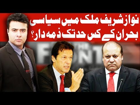 On The Front with Kamran Shahid - 30 November 2017 - Dunya News