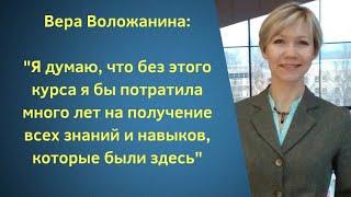 Вера Воложанина Отзыв о Коучинге Евгения Ренуа