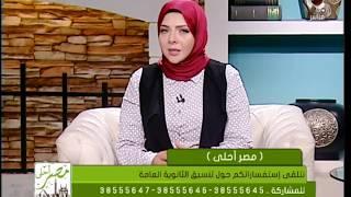مصر أحلى - التحويل بين الكليات بالنسبة للمغتربين ..مع د/ محمد الديب امين عام جامعة عين شمس