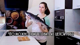 Что можно приготовить из целой рыбы | Готовим уху, рыбу в сливках и маринованную кету