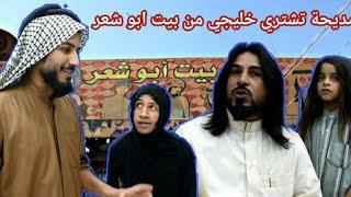 مديحة واعطية يقطون بيت أبو شعر | اشبع ضحك