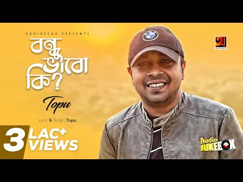 Bondhu Bhabo Ki | Topu | Full Album | Audio Jukebox