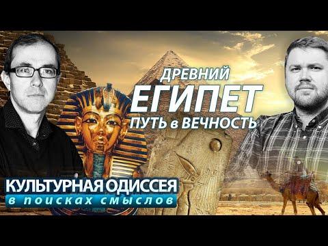 Древний Египет: путь