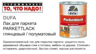 Лак для паркета Dufa PARKETTLACK - купить паркетный лак Дюфа, лак для дерева Дюфа(Строймаркет