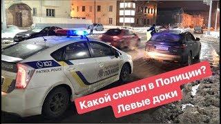 Какой Смысл В Полиции? Левые Доки
