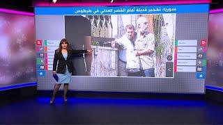 خلاف عائلي يؤدي إلى مقتل 3 أشخاص بقنبلة يدوية أمام القصر العدلي بطرطوس في سوريا