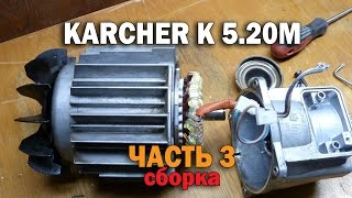 Жөндеу Karcher K 5.20 M (3 Бөлім - құрастыру)
