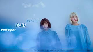 [Thaisub] Bolbbalgan4 (볼빨간사춘기) - Blue