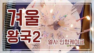 겨울왕국2 엘사 인형케이크 생일선물