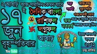আজকের রাশিফল বাংলা ১৭ জুন ২০২১ বৃহস্পতিবার Ajker Rashifal 17 June 2021 Dainik rashifal Bengali
