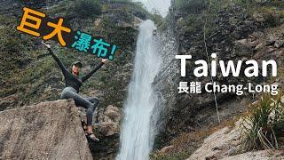 南橫有這地方!?90m高垂直大瀑布?!我在Kaohsiung我驕傲!被掩埋的野溪溫泉&巨大瀑布現在長怎樣?以後還有沒有機會泡到溫泉呢?長龍瀑布【你也能到的一日祕境】高雄│Kaohsiung