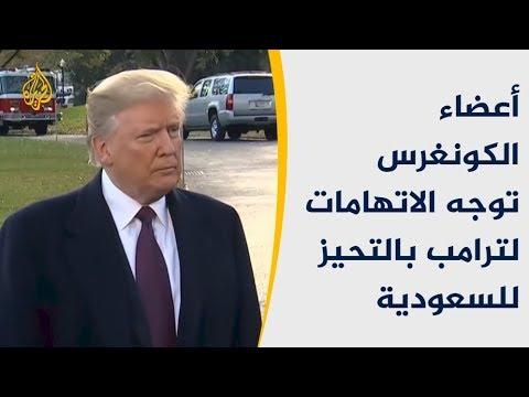 ردود فعل غاضبة على موقف ترامب من قضية خاشقجي  - نشر قبل 3 ساعة