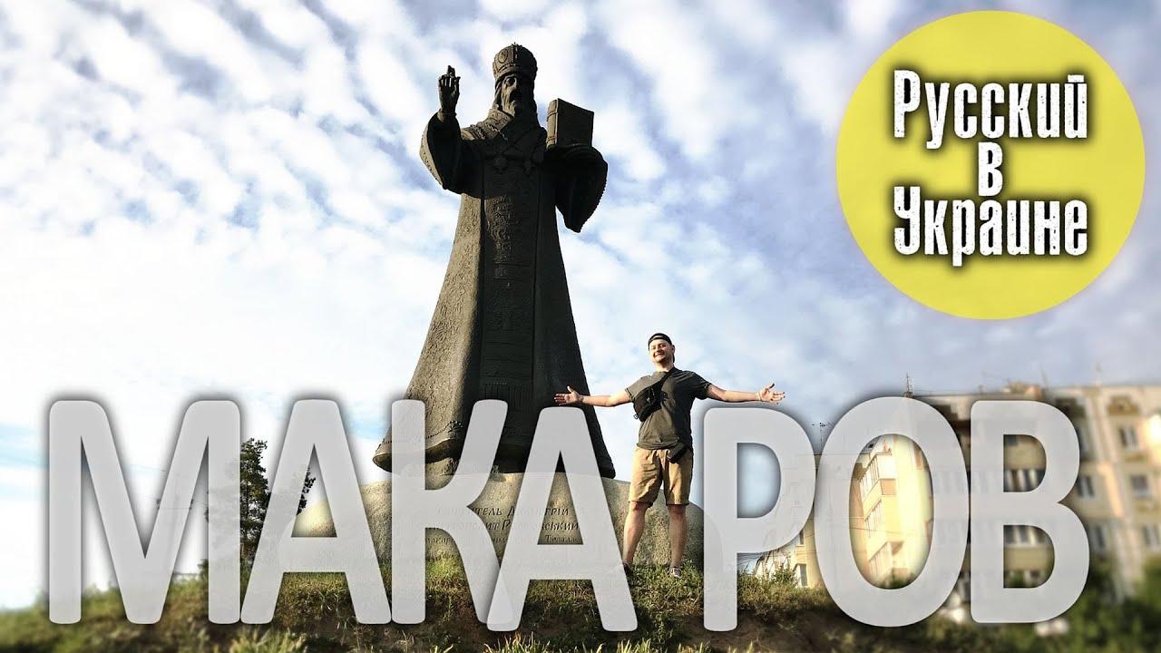 РУССКИЙ В УКРАИНЕ / МАКАРОВ / Киевская область