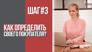 3 шаг к бизнесу в Казахстане. Как определить своего покупателя