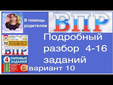 ВПР по русскому языку 4 класс. Полный разбор 4-16 заданий.  Вариант 10. Вместо репетитора.