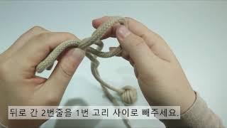 마크라메 커튼 타이백 만들기 영상