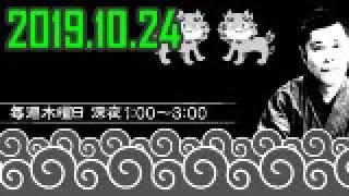 【通信料節約】岡村隆史オールナイトニッポン 2019年10月24日