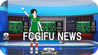 【FC岐阜】蹴球夢による開幕戦告知!