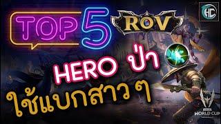 5 อันดับ (HERO ป่า) ใช้แบกสาวๆ ไต่แรงค์กันยาวๆ
