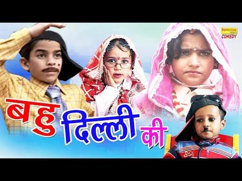Bahu Delhi ki | बहु दिल्ली की | छोटे बच्चो की कॉमेडी | HARYANVI COMEDY | NEW HARYANVI COMEDY 2017