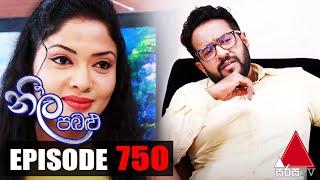 Neela Pabalu - Episode 750 | 18th May 2021 | Sirasa TV Thumbnail