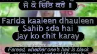 """Salok Sheikh Farid Ji"" 1/8 with Punjabi/English Subtitles and Meanings"