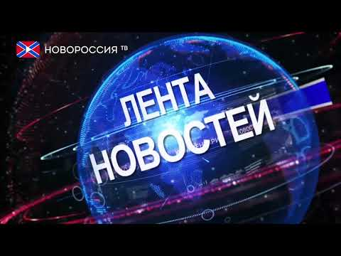 """Лента новостей на """"Новороссия ТВ"""" в 13:00 - 16 сентября 2019 года"""