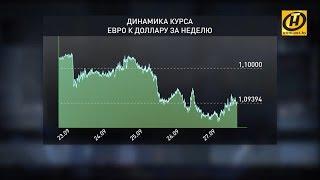 Смотреть видео Доллар, попробуй догони, евро - на двухгодичных минимумах, цена комфорта на рынке нефти онлайн